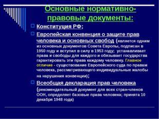 Основные нормативно-правовые документы: Конституция РФ; Европейская конвенция