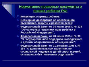 Нормативно-правовые документы о правах ребенка РФ: Конвенция о правах ребенка