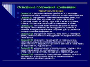 Основные положения Конвенции: Первая часть Конвенции Статьи 1-4 определяют по
