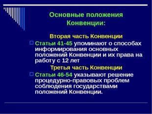 Основные положения Конвенции: Вторая часть Конвенции Статьи 41-45 упоминают о