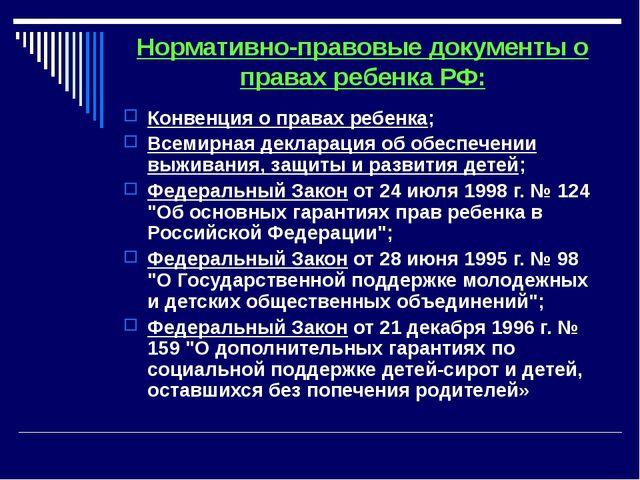 Нормативно-правовые документы о правах ребенка РФ: Конвенция о правах ребенка...