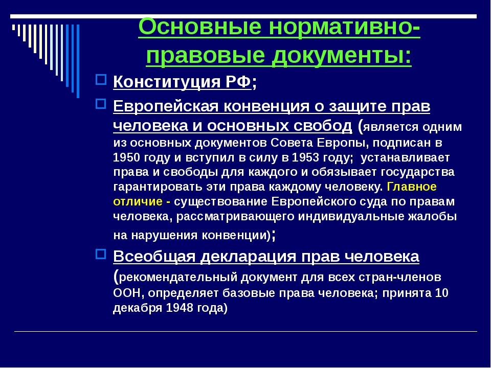 Основные нормативно-правовые документы: Конституция РФ; Европейская конвенция...