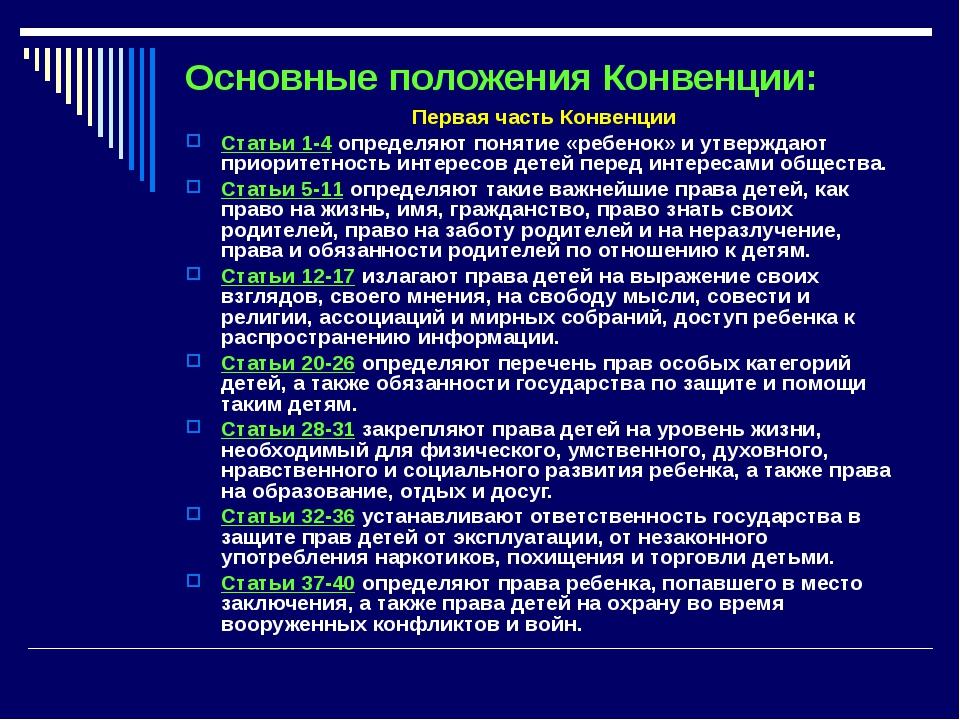 Основные положения Конвенции: Первая часть Конвенции Статьи 1-4 определяют по...