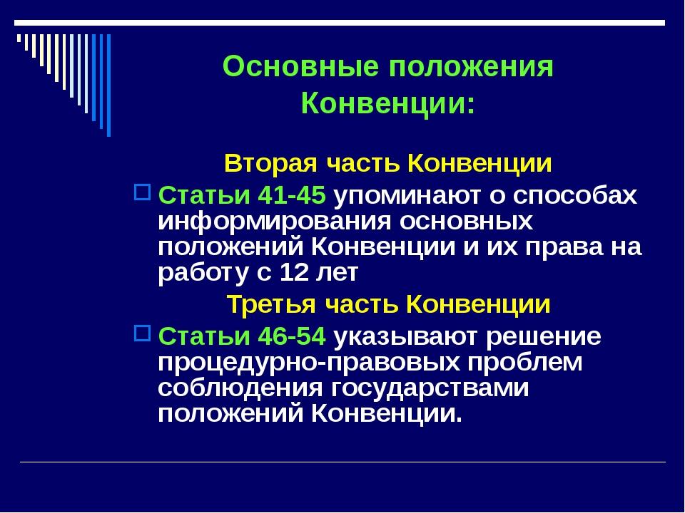 Основные положения Конвенции: Вторая часть Конвенции Статьи 41-45 упоминают о...