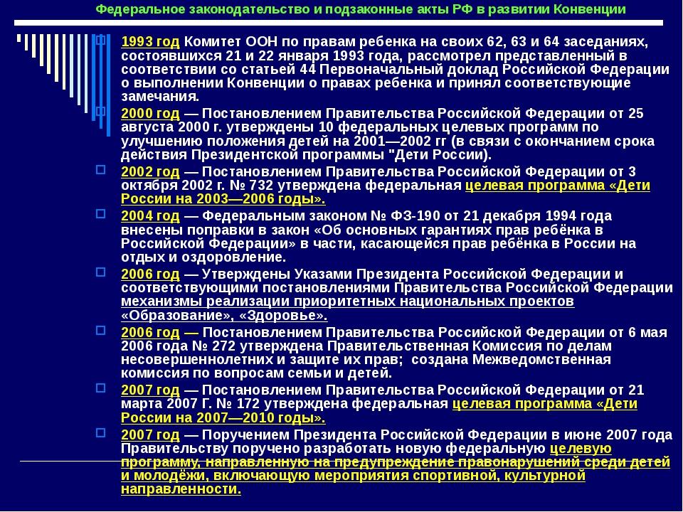 Федеральное законодательство и подзаконные акты РФ в развитии Конвенции 1993...