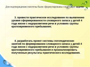 Для подтверждения гипотезы были сформулированы следующие задачи:   3. п