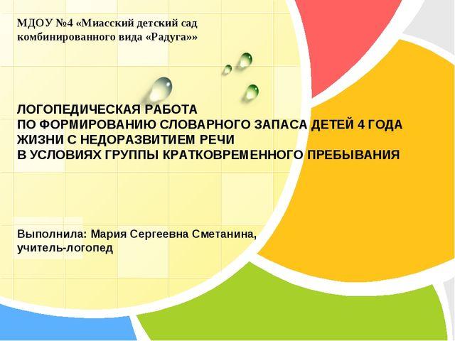 МДОУ №4 «Миасский детский сад комбинированного вида «Радуга»» ЛОГОПЕДИЧЕСКАЯ...