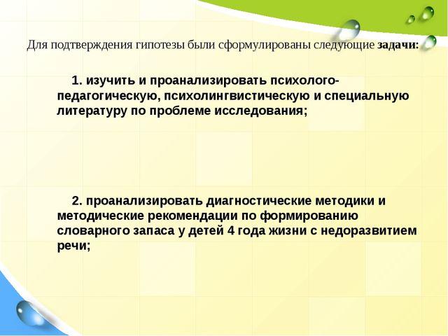 Для подтверждения гипотезы были сформулированы следующие задачи:  1. изуч...