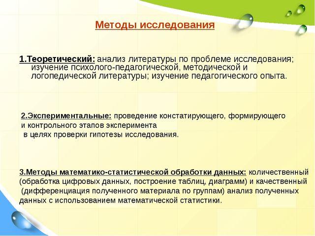 Методы исследования 1.Теоретический: анализ литературы по проблеме исследован...