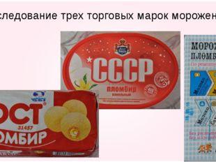 Исследование трех торговых марок мороженого