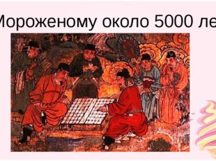 Мороженому около 5000 лет