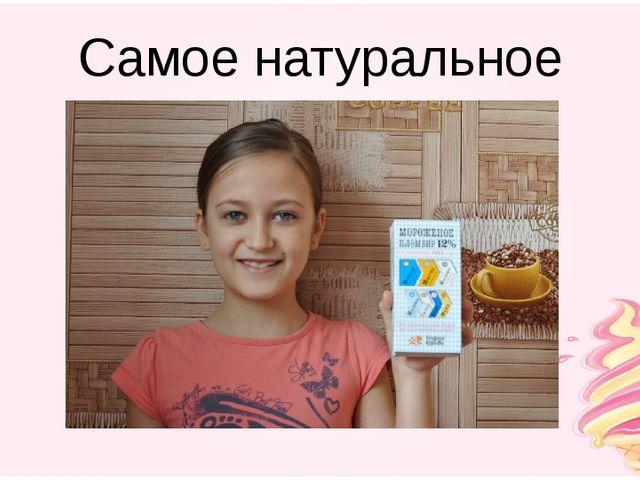 Самое натуральное мороженое