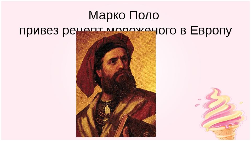 Марко Поло привез рецепт мороженого в Европу