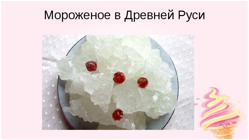 Мороженое в Древней Руси