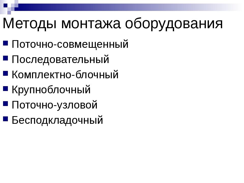 Методы монтажа оборудования Поточно-совмещенный Последовательный Комплектно-б...