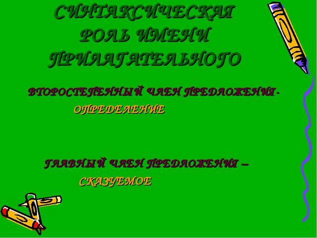 СИНТАКСИЧЕСКАЯ РОЛЬ ИМЕНИ ПРИЛАГАТЕЛЬНОГО ВТОРОСТЕПЕННЫЙ ЧЛЕН ПРЕДЛОЖЕНИЯ- ОП...