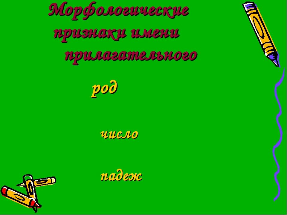 Морфологические признаки имени прилагательного род число падеж