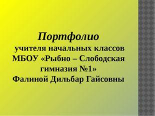 Портфолио учителя начальных классов МБОУ «Рыбно – Слободская гимназия №1» Фал