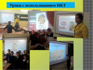 Уроки с использованием ИКТ