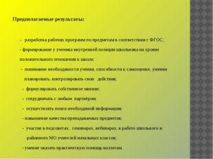 Предполагаемые результаты: - разработка рабочих программ по предметам в соот
