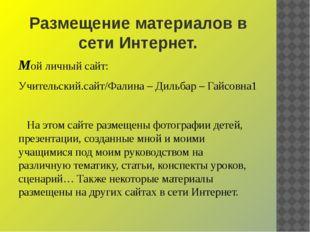 Размещение материалов в сети Интернет. Мой личный сайт: Учительский.сайт/Фали