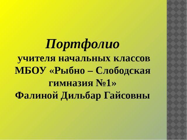 Портфолио учителя начальных классов МБОУ «Рыбно – Слободская гимназия №1» Фал...