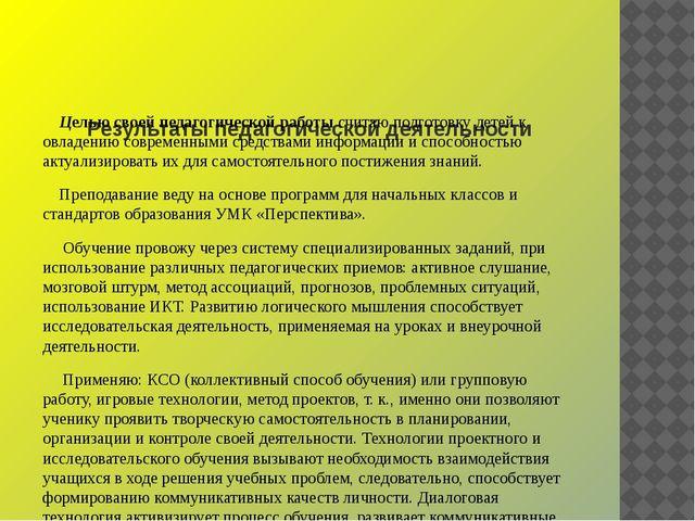 Результаты педагогической деятельности Целью своей педагогической работы с...