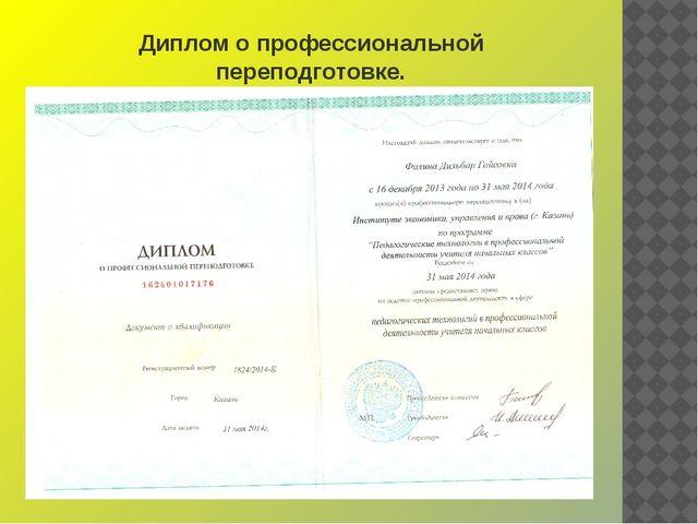 Диплом о профессиональной переподготовке.