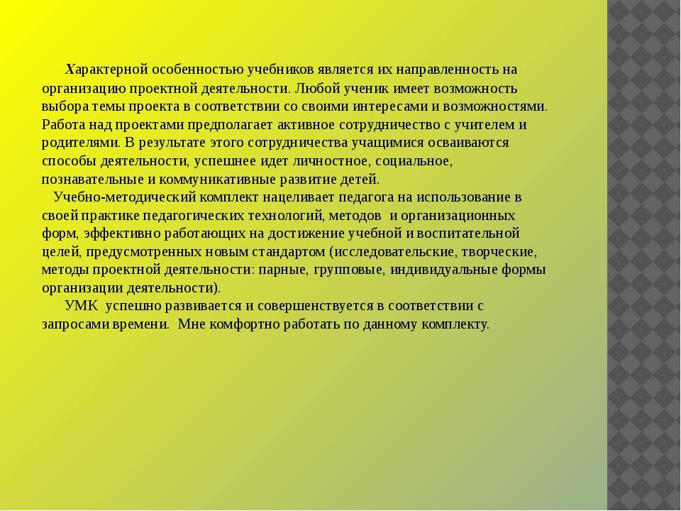 Характерной особенностью учебников является их направленность на организацию...