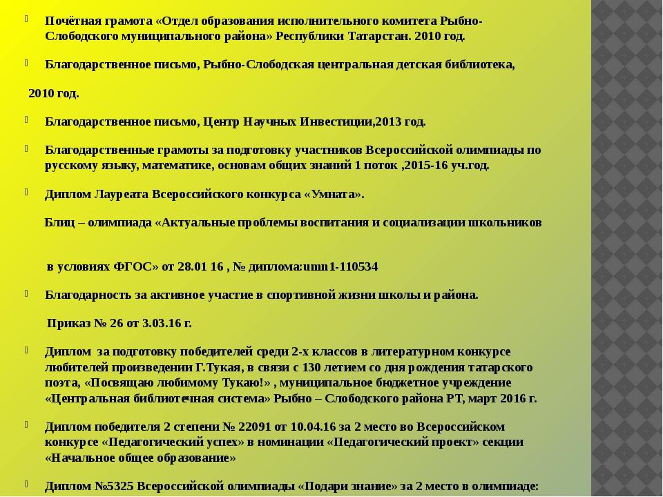 Почётная грамота «Отдел образования исполнительного комитета Рыбно-Слободско...
