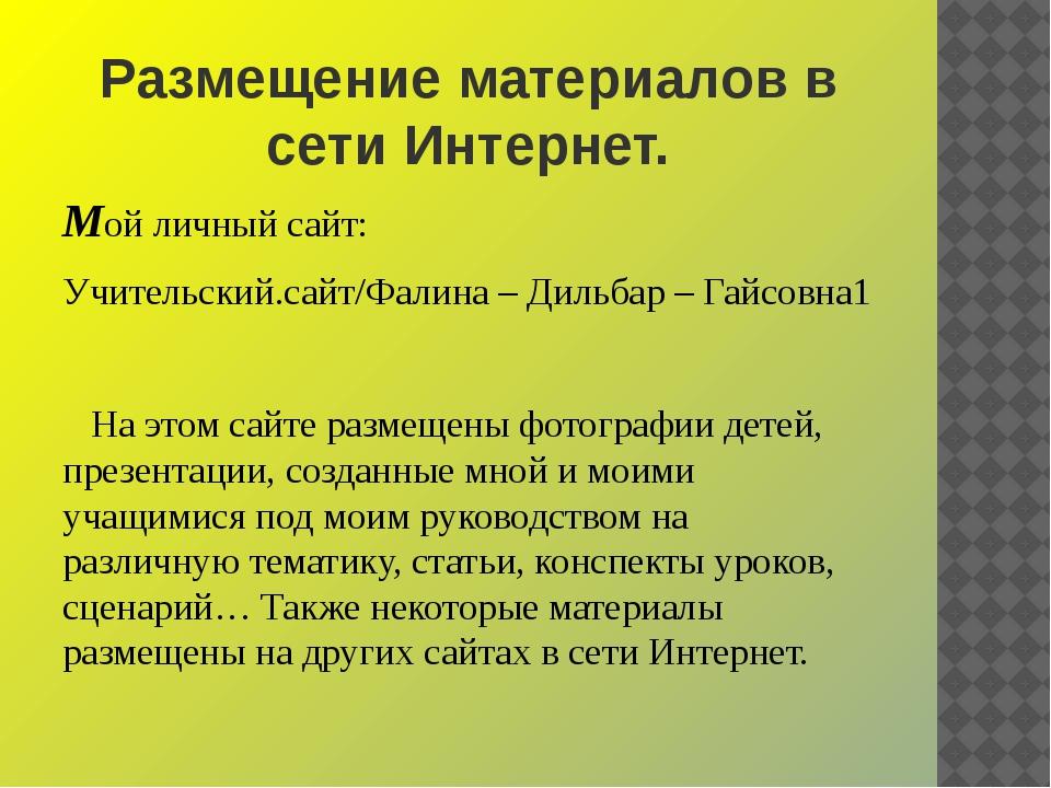 Размещение материалов в сети Интернет. Мой личный сайт: Учительский.сайт/Фали...