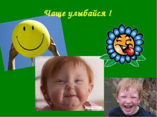 Чаще улыбайся !