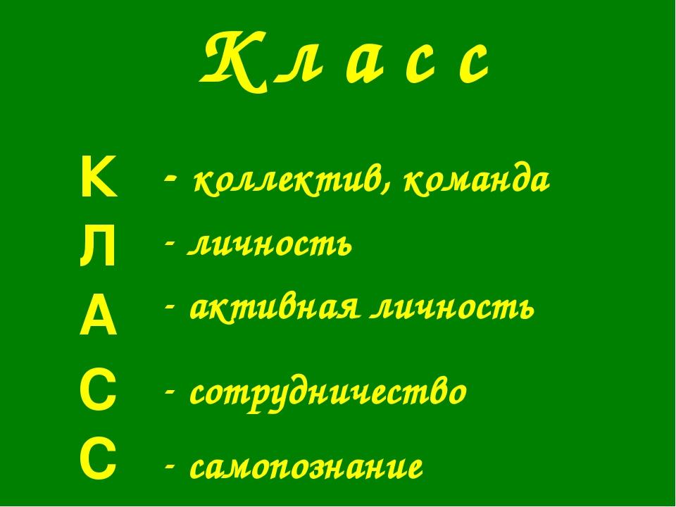 К л а с с К - коллектив, команда Л А С С - личность - активная личность - сот...