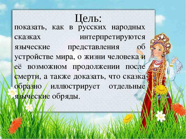Цель: показать, как в русских народных сказках интерпретируются языческие пр...