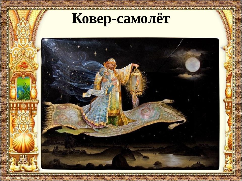 Ковер-самолёт