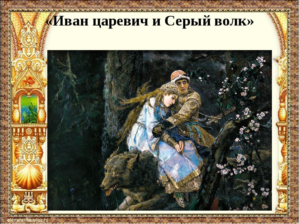 «Иван царевич и Серый волк»