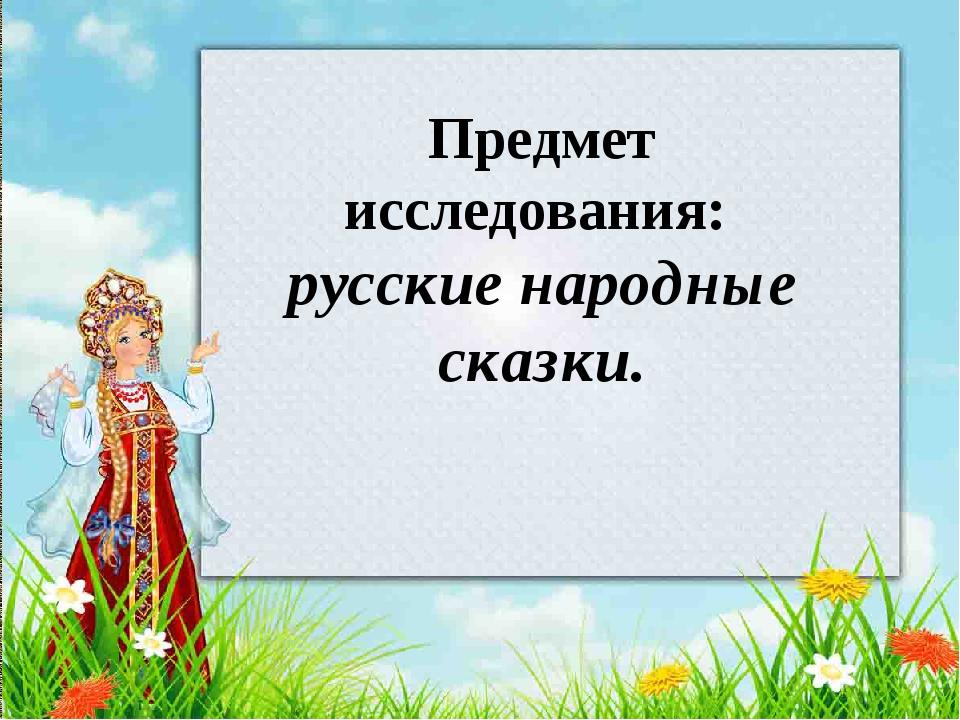 Предмет исследования: русские народные сказки.