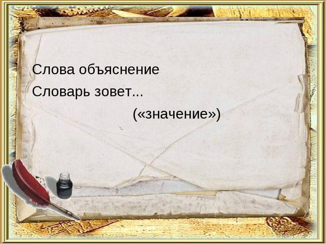 Слова объяснение Словарь зовет... («значение»)