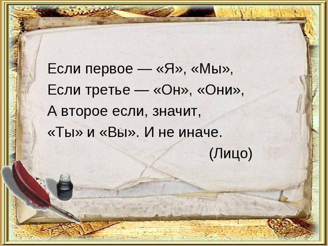 Если первое — «Я», «Мы», Если третье — «Он», «Они», А второе если, значит, «Т...
