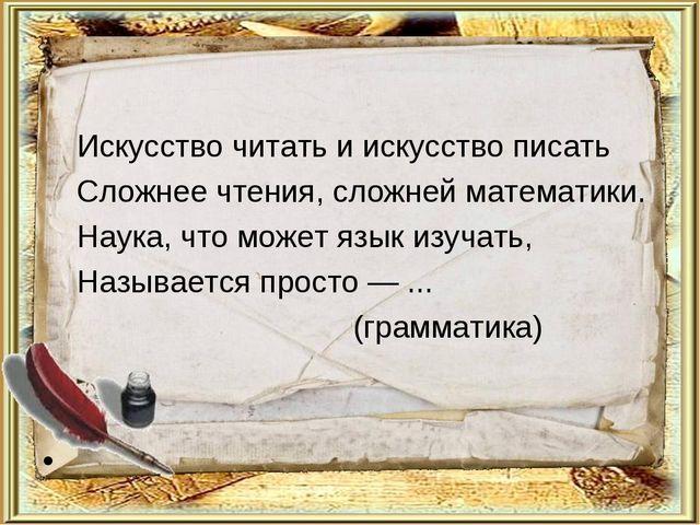 Искусство читать и искусство писать Сложнее чтения, сложней математики. Наук...
