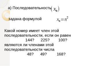 а)Последовательность Какой номер имеет член этой последовательности, если о