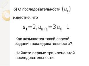 б)О последовательности известно, что Как называется такой способ задания
