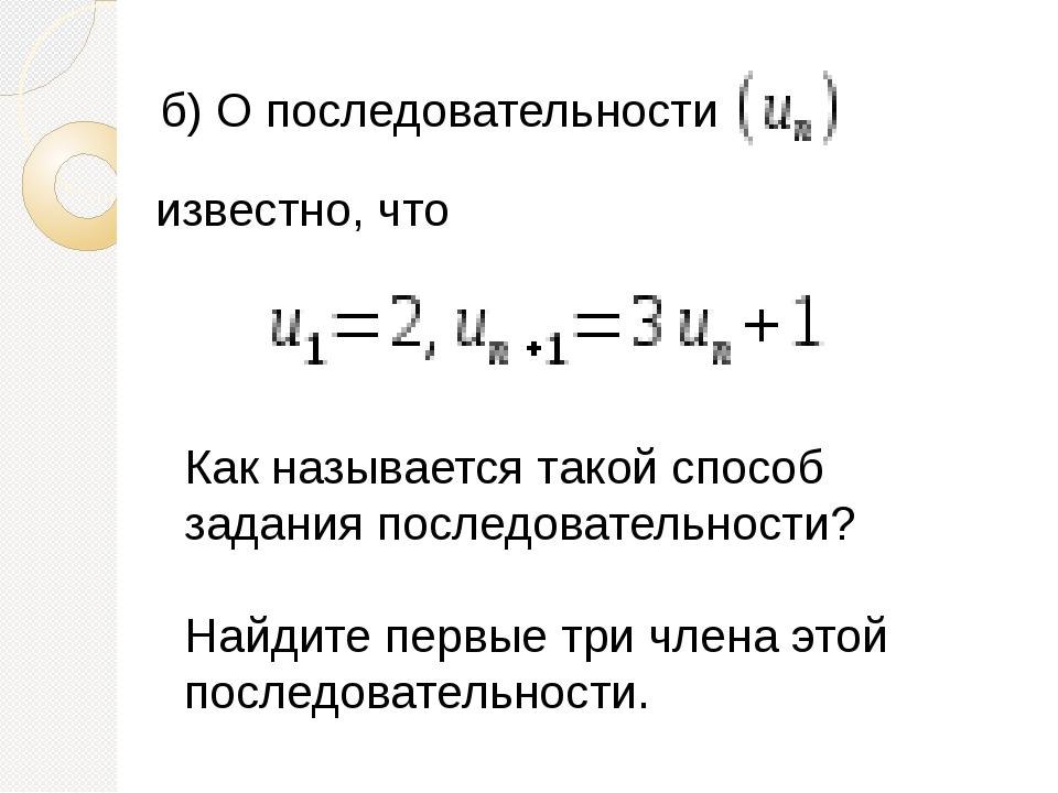 б)О последовательности известно, что Как называется такой способ задания...