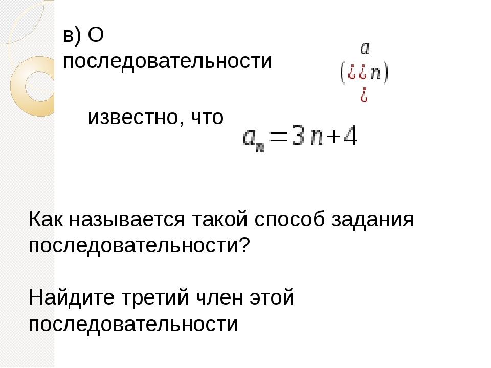 в) О последовательности известно, что Как называется такой способ задания...