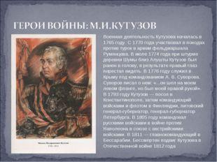 Военная деятельность Кутузова началась в 1765 году. С 1770 года участвовал в