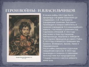 В начале войны 1812 года был в арьергарде 2-й армии Багратиона до соединения
