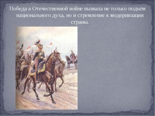 Победа в Отечественной войне вызвала не только подъём национального духа, но