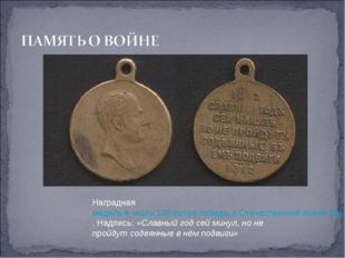 Наградная медаль в честь 100-летия победы в Отечественной войне 1812 года. На