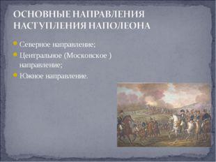Северное направление; Центральное (Московское ) направление; Южное направление.