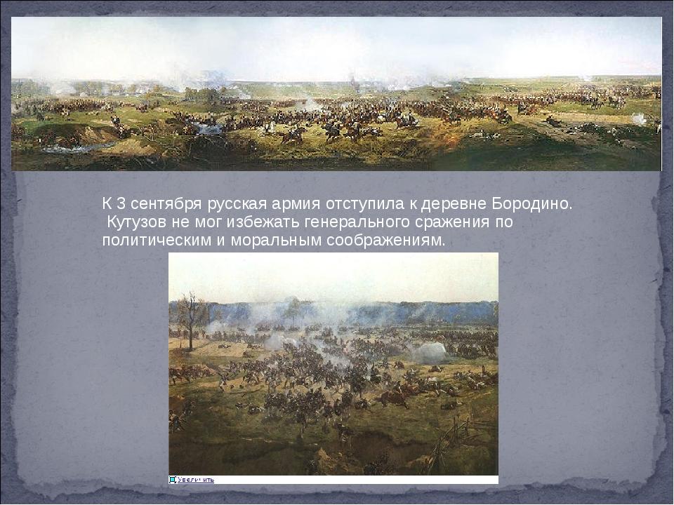 К3 сентябрярусская армия отступила к деревнеБородино. Кутузов не мог избе...